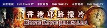 HKJerusalem Banner.jpg