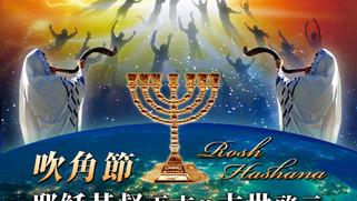 吹角節 - 耶穌基督再來的末世啟示