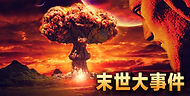 NEW 末世大事件 Banner.jpg