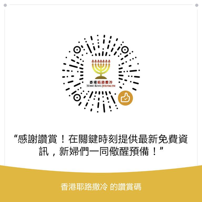 香港耶路撒冷讚賞碼.jpg