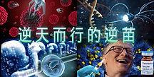 Vaccine Banner.jpg