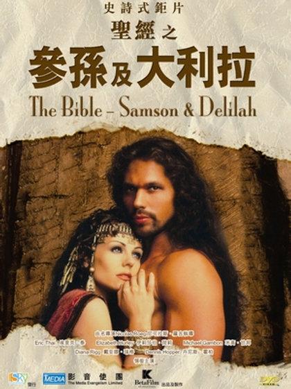 聖經 - 參孫及大利拉