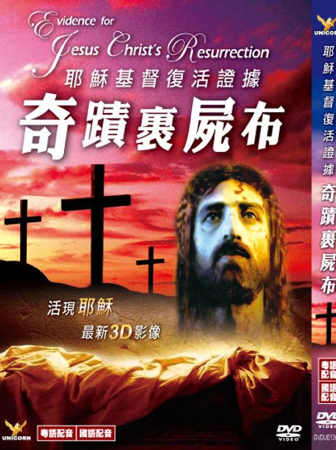 <奇蹟裹屍布> : 耶穌基督復活證據