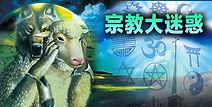 NEW 宗教大迷惑 Banner.jpg