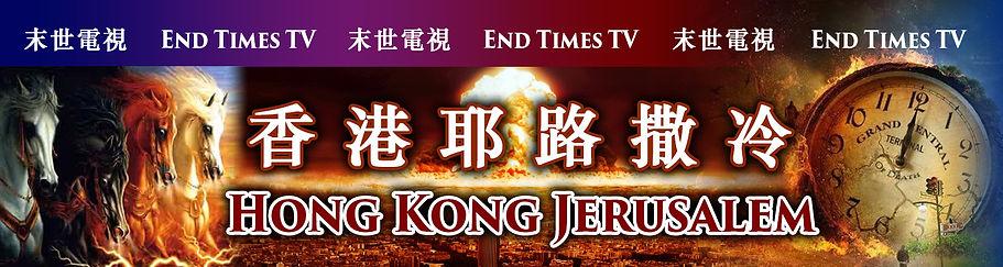 香港耶路撒冷末世電視