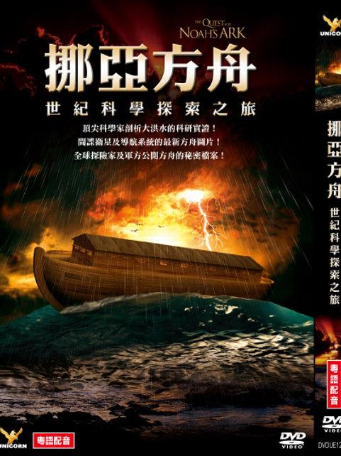<挪亞方舟> : 世紀科學探索之旅