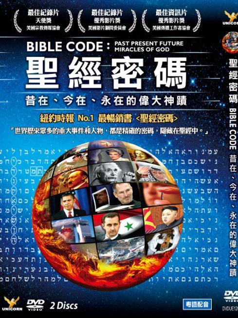 <聖經密碼> : 昔在、今在、永在的偉大神蹟