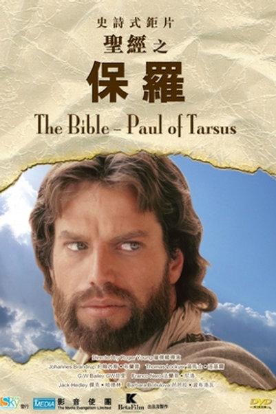 聖經 - 保羅