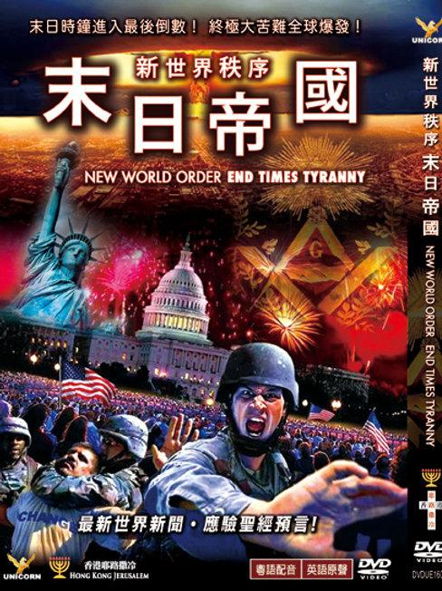 新世界秩序:末日帝國