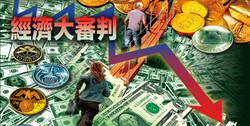 NEW 經濟大審判 Banner