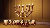 7 feast golden lampstand.jpg
