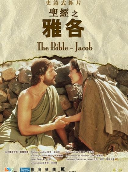 聖經 - 雅各