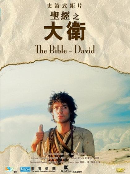 聖經 - 大衛