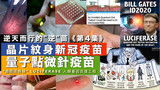 """逆天而行的""""逆苗"""" 第4集 : """"疫苗數碼紋身"""".666獸印買賣系統.量子點微針.數碼墨水身份證.""""電子疫苗"""" 加密數碼貨幣.植入RFID微晶片於無形?"""
