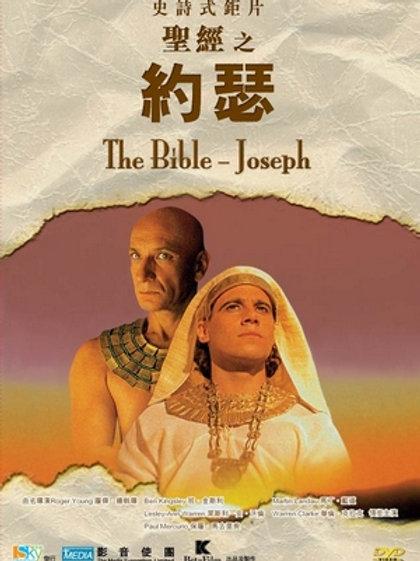 聖經 - 約瑟