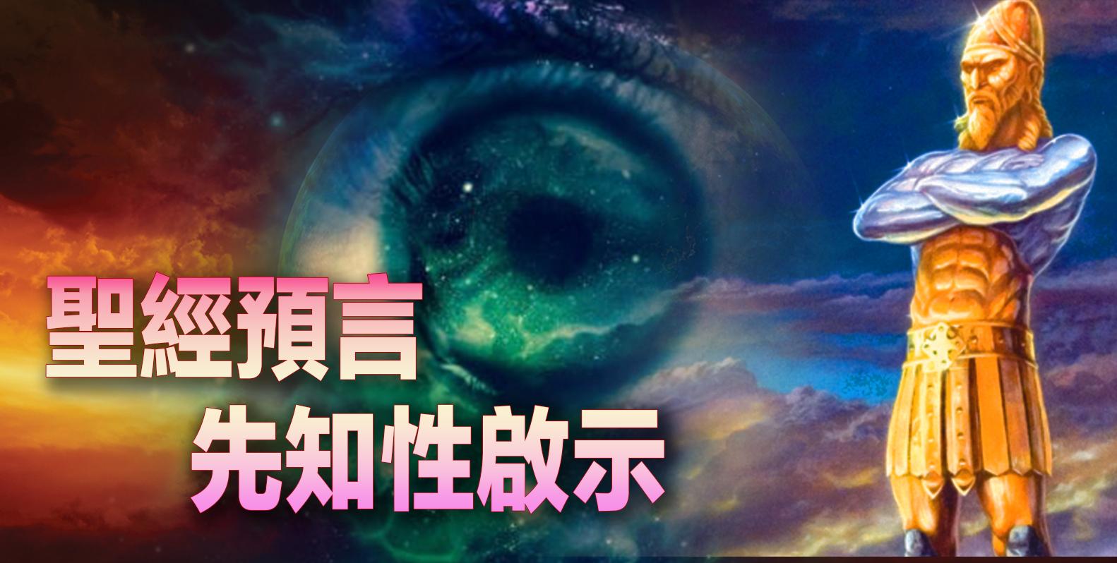 NEW 聖經預言 Banner