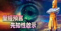 NEW 聖經預言 Banner.jpg
