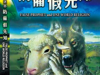 宗教大迷惑:防備假先知