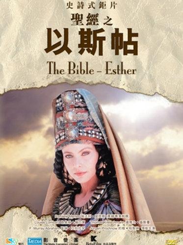 聖經 - 以斯帖