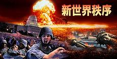 NEW 新世界秩序 Banner.jpg
