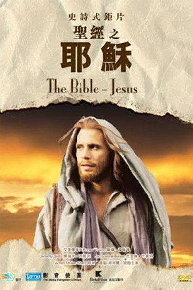 聖經 - 耶穌