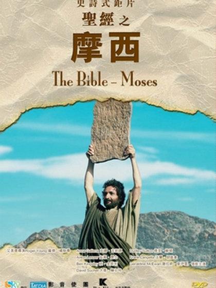 聖經 - 摩西