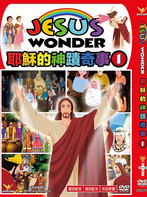 <耶穌的神蹟奇事> VOL.1 (聖經動畫)