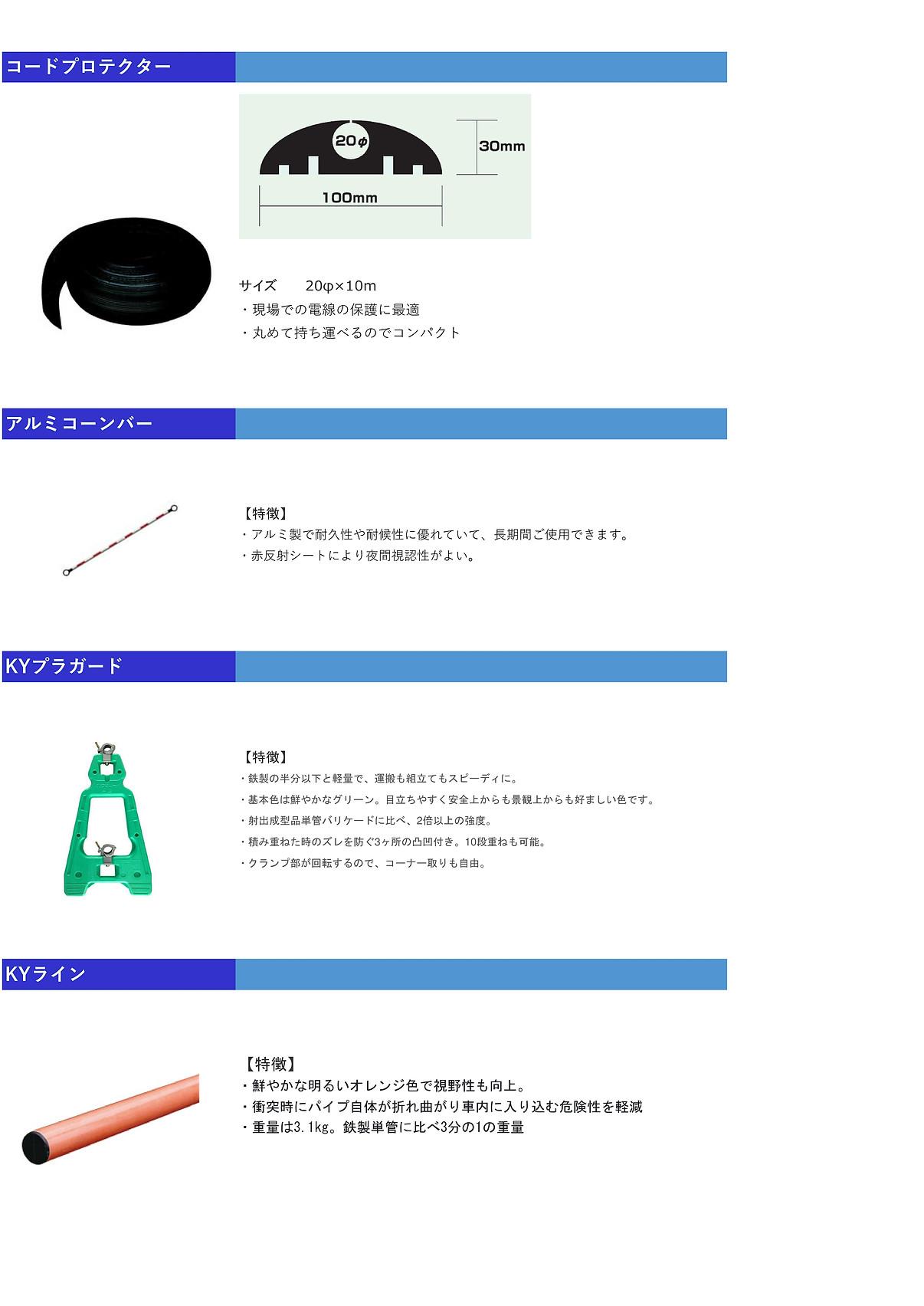 保安用品ホームページ用 (2).jpg