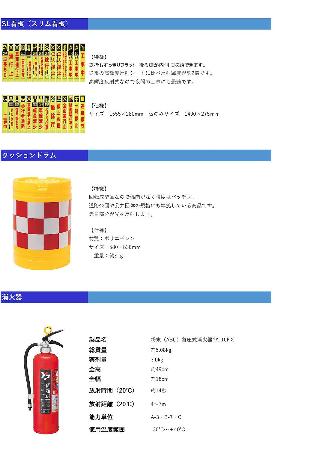 保安用品ホームページ用 (1).jpg