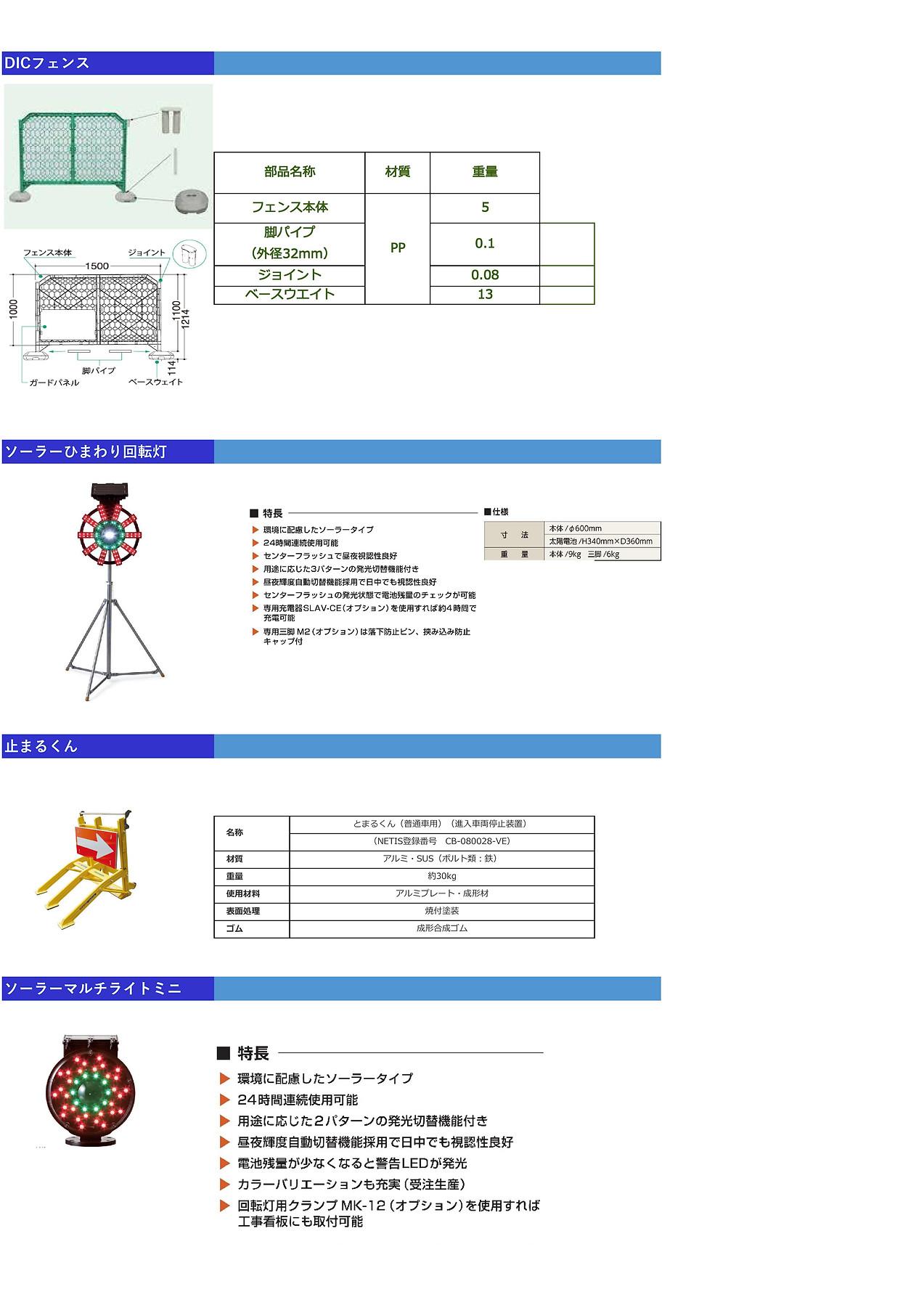 保安用品ホームページ用 (5).jpg