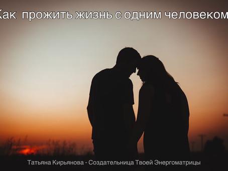 Как прожить жизнь с одним человеком?