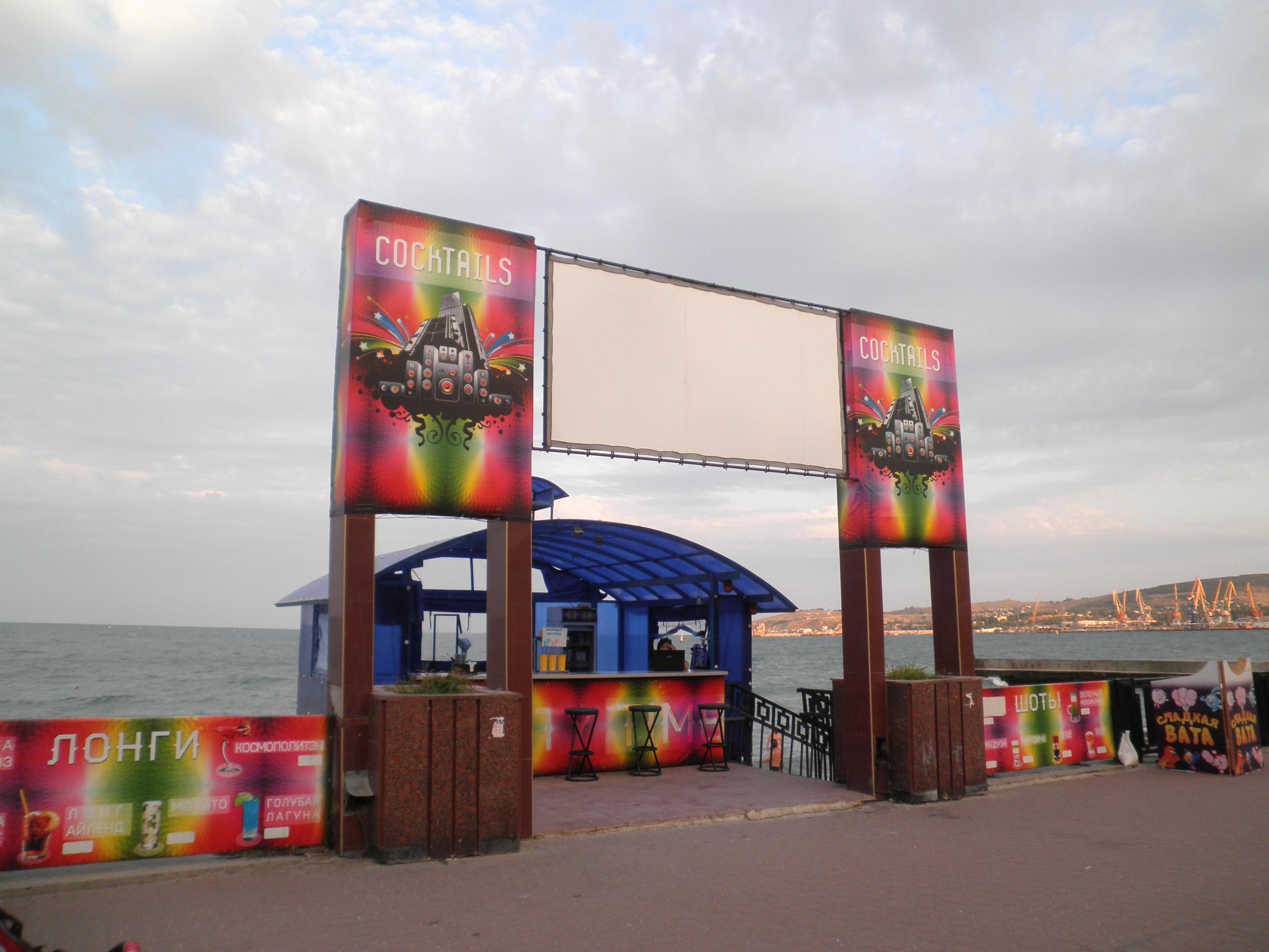 бар на пляже Феодосии
