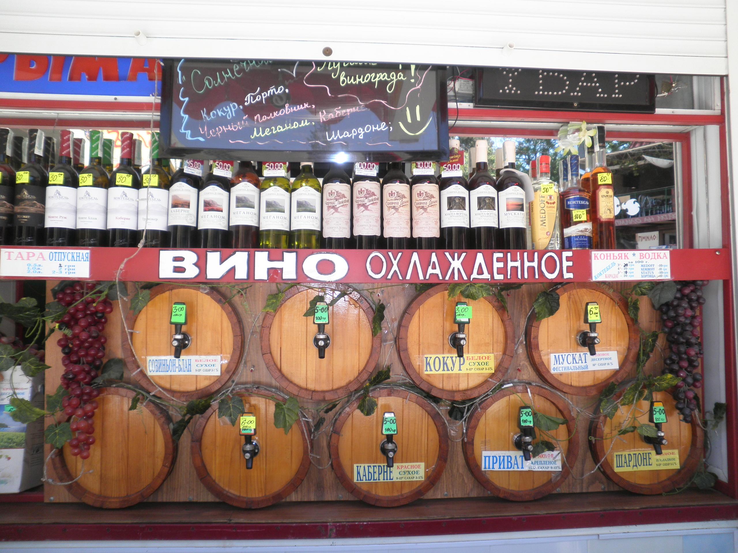 вино в феодосии