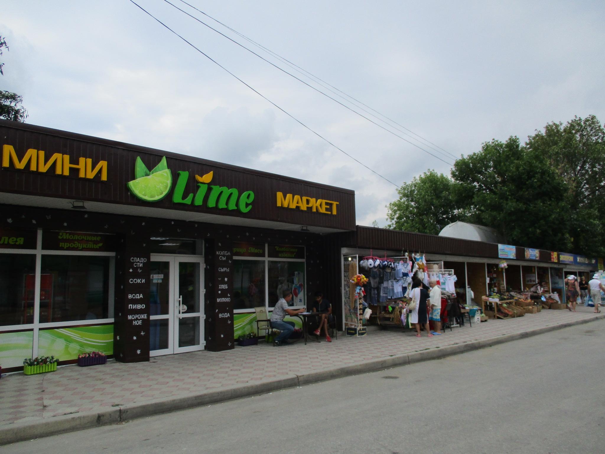магазин по дороге с пляжа. Береговое