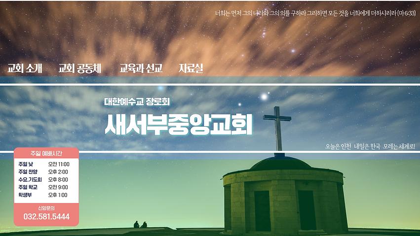 교회채널  (5).png