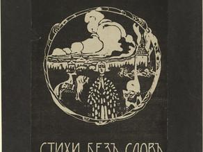 Wassily Kandinsky: xilografías, 1903