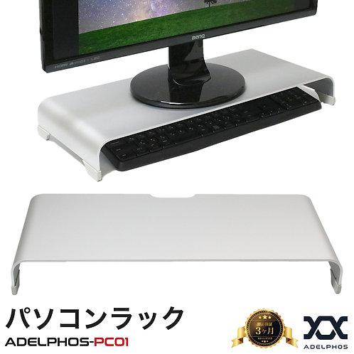 ADELPHOS-PC01 パソコンラック
