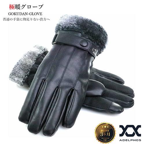 ATG-02 手袋 メンズ 厚地 スマホ対応グローブ
