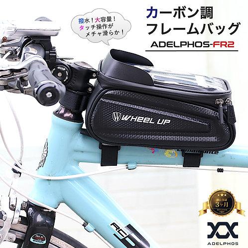 ADELPHOS-FR2 トップチューブバッグ