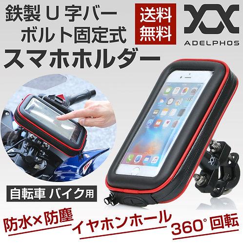 adelphos-06 防水 スマホホルダー 強力固定 防水 防塵 360度回転 スマホ 自転車 バイク バイクホルダー
