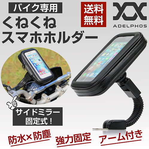 adelphos 防水防塵 バイク用くねくねアームホルダー スマホホルダー 360°回転 サイドミラー固定式 落下防止ワイヤー 高さ調節クッション3枚付属
