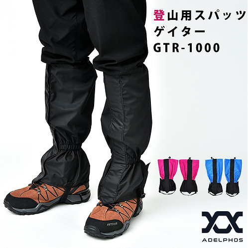 GTR-1000 撥水 防水 ゲイター ロングスパッツ 泥除