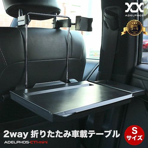 2way折りたたみテーブルSサイズ CT1-mini