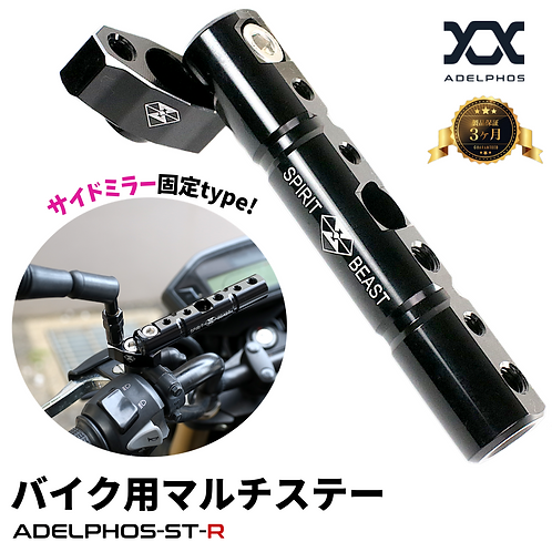 バイク用マルチステー ADELPHOS-ST-R