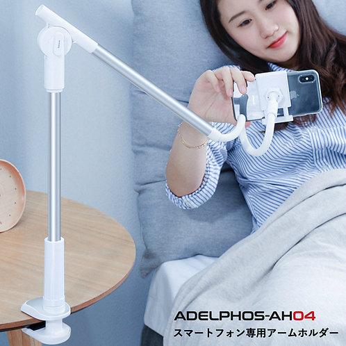 AH04 スマートフォン専用アームホルダー