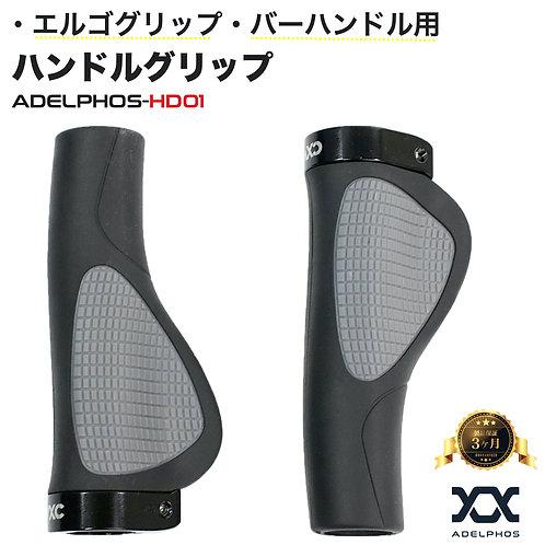 ハンドルグリップ HD01