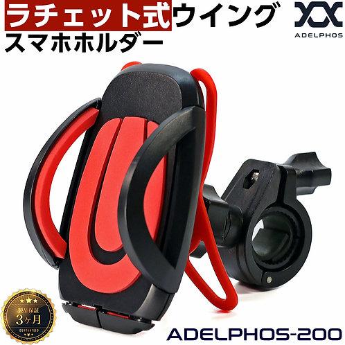 ADELPHOS-200 スマホホルダー