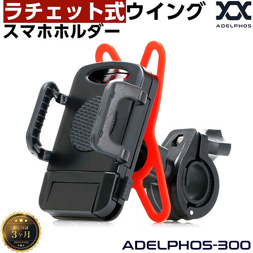 ADELPHOS-300 ラチェット式ウィング スマホホルダー