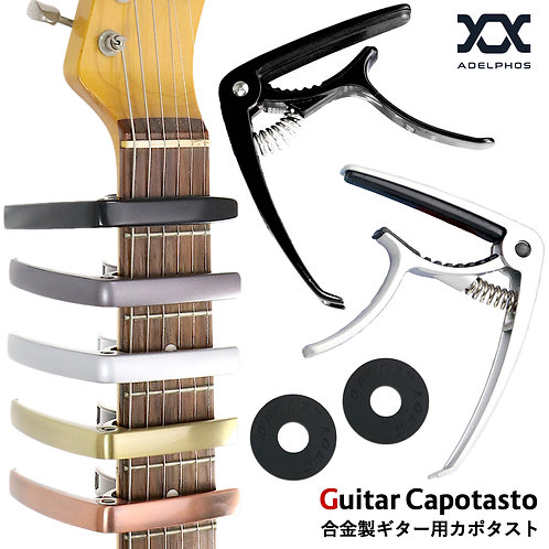 ギター用カポタスト01