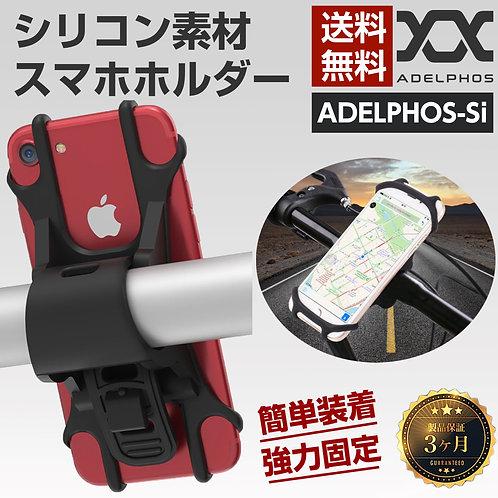 adelphos-Si シリコン製 スマホホルダー 自転車ホルダー スマホ 自転車 バイク